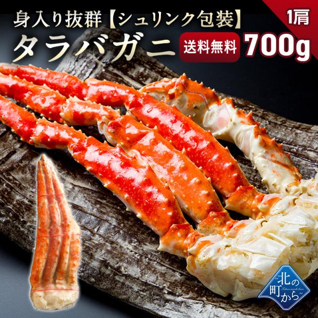 タラバガニ シュリンクパッケージ1肩 700g 栄養価の高い身の引き締まったタラバガニ たらばがに 蟹 カニ かに