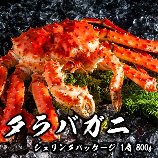 タラバガニ シュリンクパッケージ1肩 800g 栄養価の高い身の引き締まったタラバガニ たらばがに 蟹 カニ かに