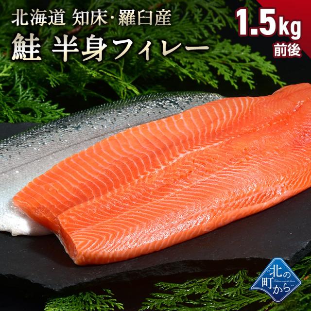 鮭 知床・羅臼産 鮭半身フィレー 1.3kg~1.6kg 脂ものっており、クセが少なくとろっとして濃厚で甘みのある味です! サケ さけ サーモン さーもん