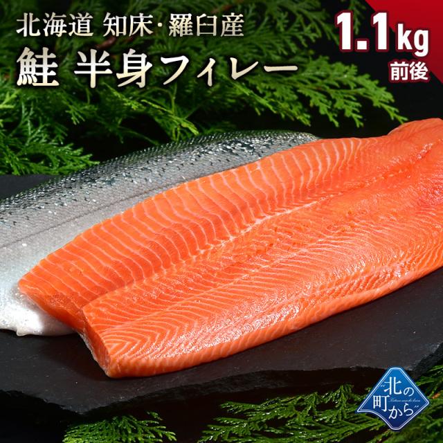 鮭 知床・羅臼産 鮭半身フィレー 1kg~1.3kg 脂ものっており、クセが少なくとろっとして濃厚で甘みのある味です! サケ さけ サーモン さーもん