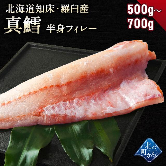 鱈(タラ) 知床・羅臼産 500g~700g 鱈半身フィレー 身締まりもよく、うまみがのった知床羅臼産の真タラ! たら タラ 真鱈 マダラ 真たら