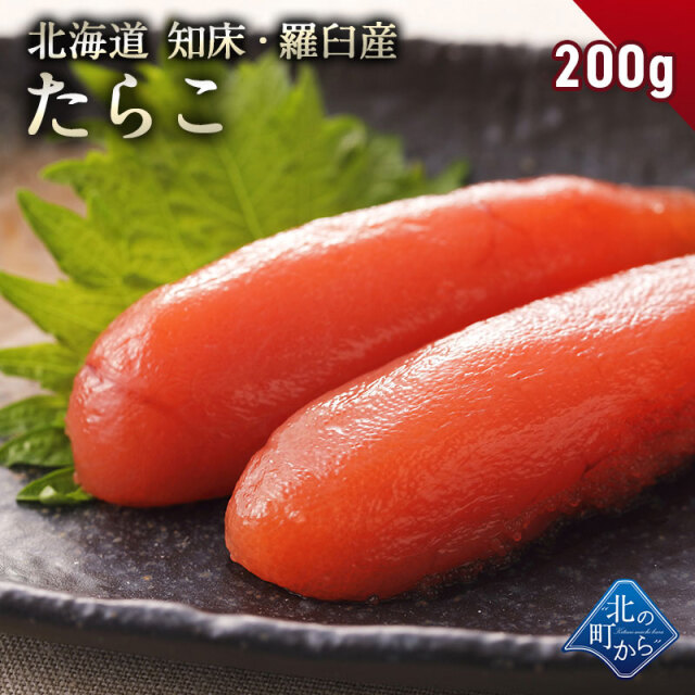 【たらこ 200g 知床・羅臼産】 隠し味の羅臼昆布だしが美味しさを引き立てます! タラコ 鱈子 1個で200g/2個で400g/3個で600kg/4個で800g/5個で1kg/【まとめ買いで割引あり!】