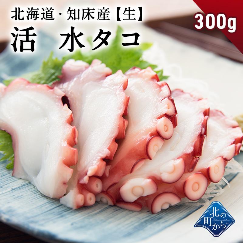 ミズダコ 知床産 水タコ生300g 生食も可能で刺身にするととても美味しいです! タコ ミズタコ 蛸 たこ みずだこ タコ