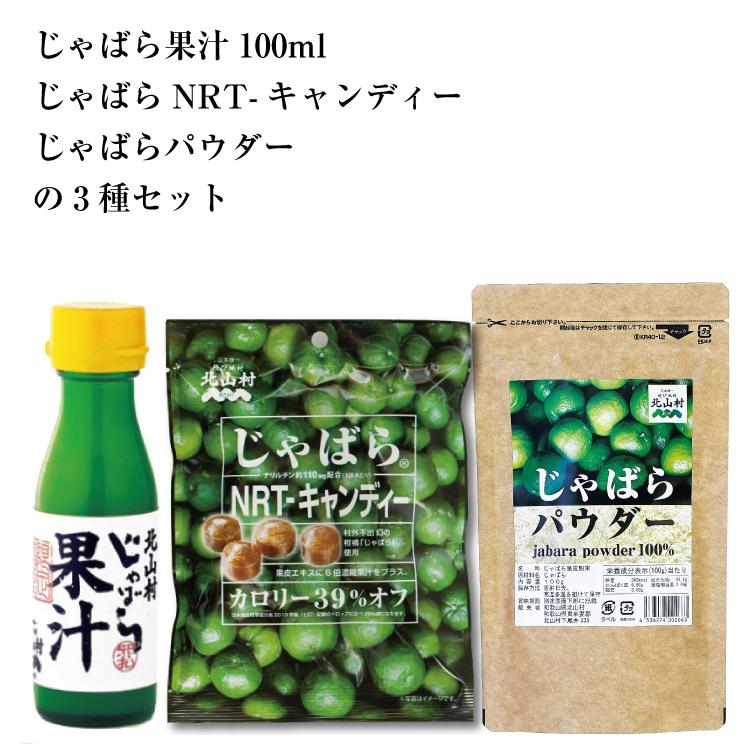 【送料無料】果汁100ml・NRT-キャンディー・パウダーのセット