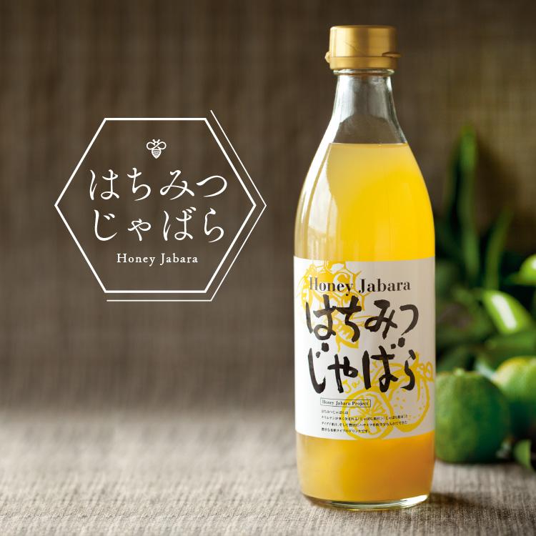 はちみつじゃばら500ml(じゃばら果汁10%)【8%】