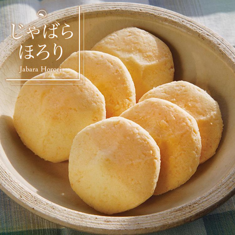 じゃばらほろり (10g×8枚)