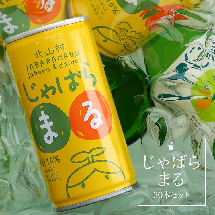 じゃばらまる 190g 30本 じゃばら 橙(だいだい) 柑橘 混合果汁入り飲料 ドリンク ジュース ナリルチン 花粉 北山村
