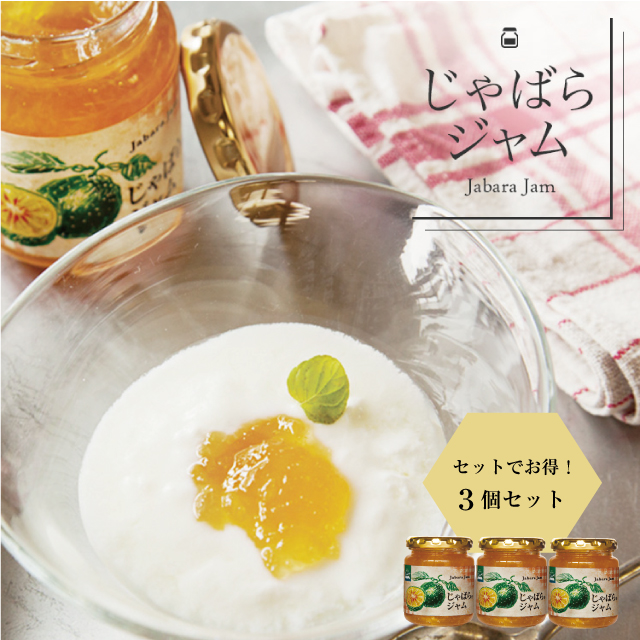 じゃばらジャム 140g × 3個 柑橘 果肉 果汁 花粉 ナリルチン 無添加 北山村 特産