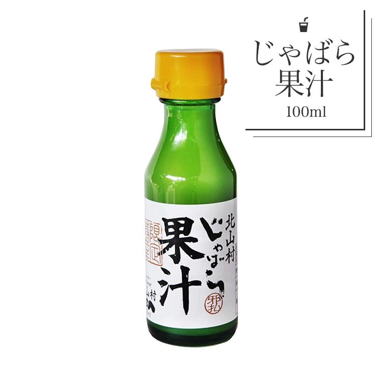 じゃばら果汁 100ml 柑橘 果汁100% 天然 無添加 花粉 ナリルチン 北山村