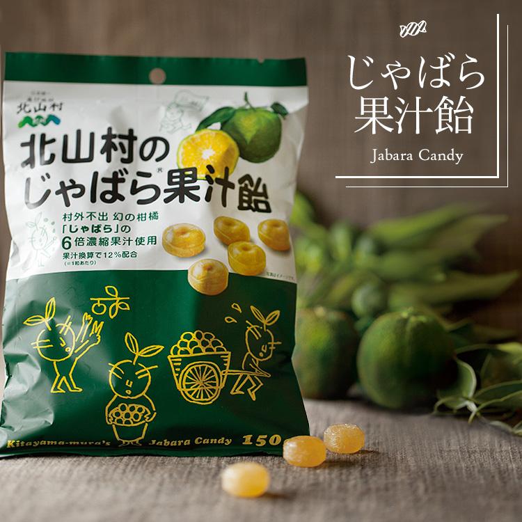 北山村のじゃばら果汁飴 150g【8%】