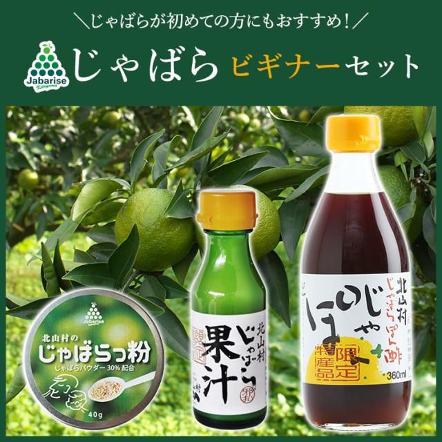 じゃばらビギナーセット 【送料無料】