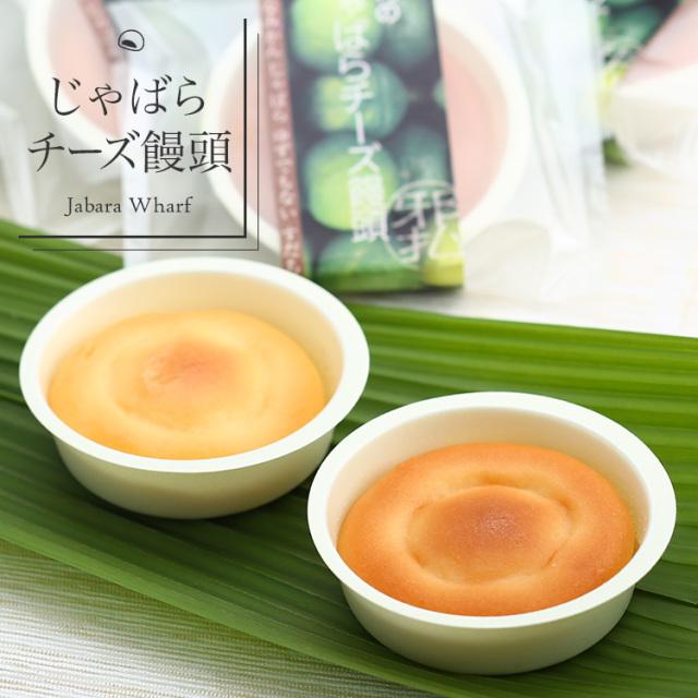 じゃばらチーズ饅頭 (35g×8個)