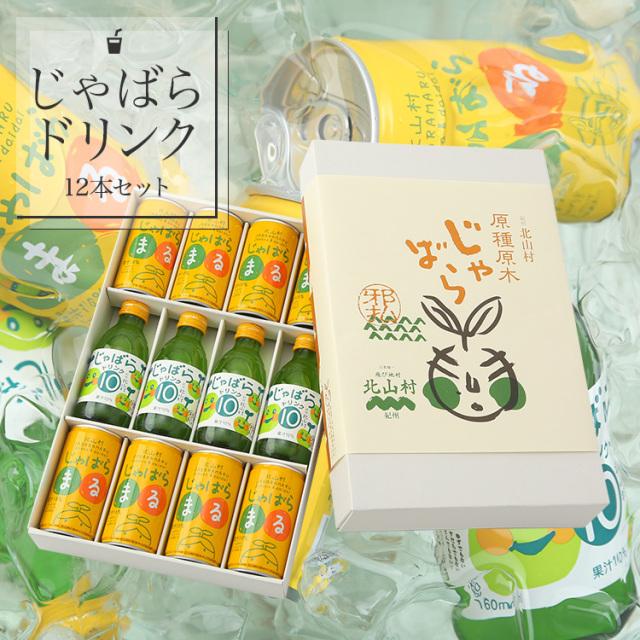 じゃばらドリンク12本セット(夏季限定)【8%】