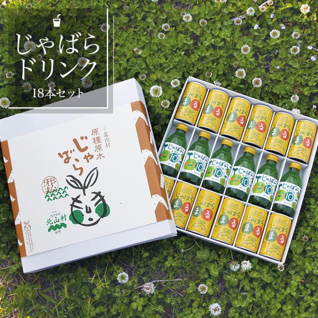 じゃばらドリンク18本セット(夏季限定)【8%】
