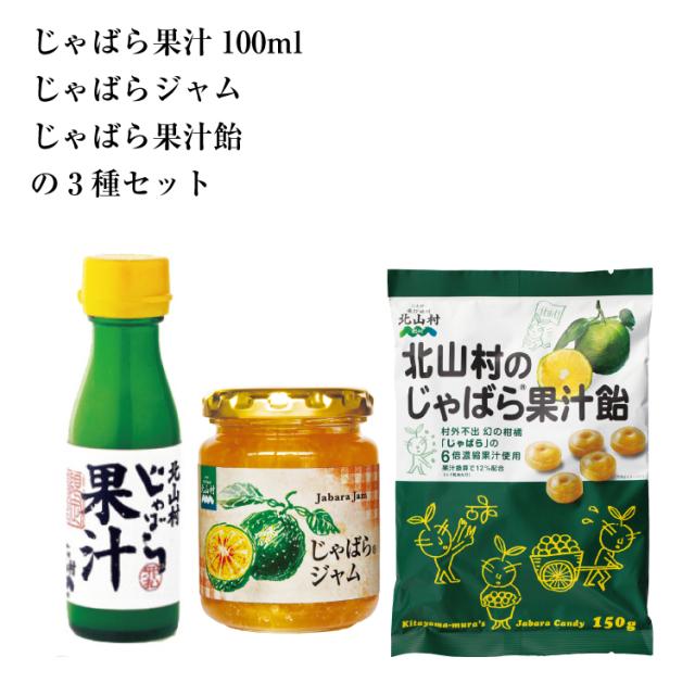 【送料無料】 果汁100ml・ジャム・果汁飴のセット