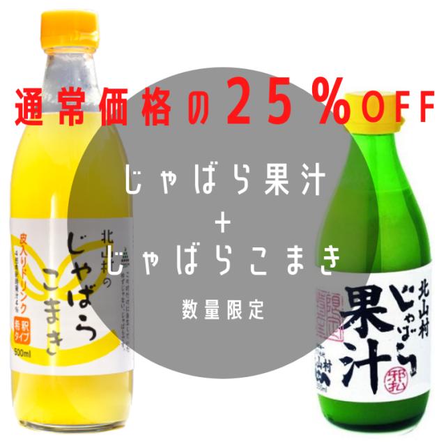 ☆通常価格の25%オフ!☆  じゃばら果汁360ml&こまきのセット