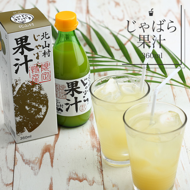 じゃばら果汁 360ml 柑橘 果汁100% 天然 無添加 花粉 ナリルチン 北山村
