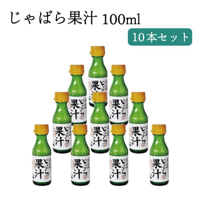 【セットで10%割引】 じゃばら果汁 100ml×10本セット  通常