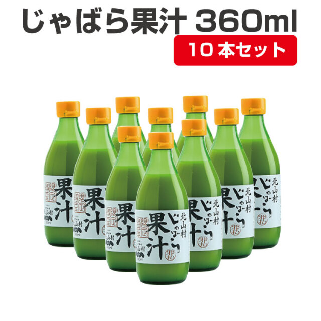 じゃばら果汁 360ml×10本セット 柑橘 果汁100% 天然 無添加 花粉 ナリルチン 北山村