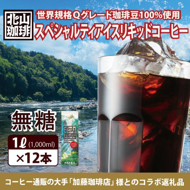 【7月下旬発送】  加藤珈琲店コラボ アイスリキッドコーヒー 1L×12本セット 【送料込み】
