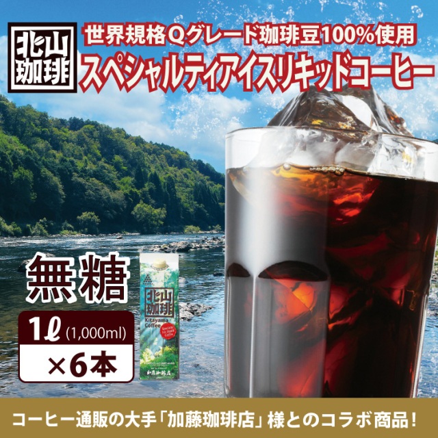 【7月下旬発送】  加藤珈琲店コラボ アイスリキッドコーヒー 1L×6本セット 【送料込み】