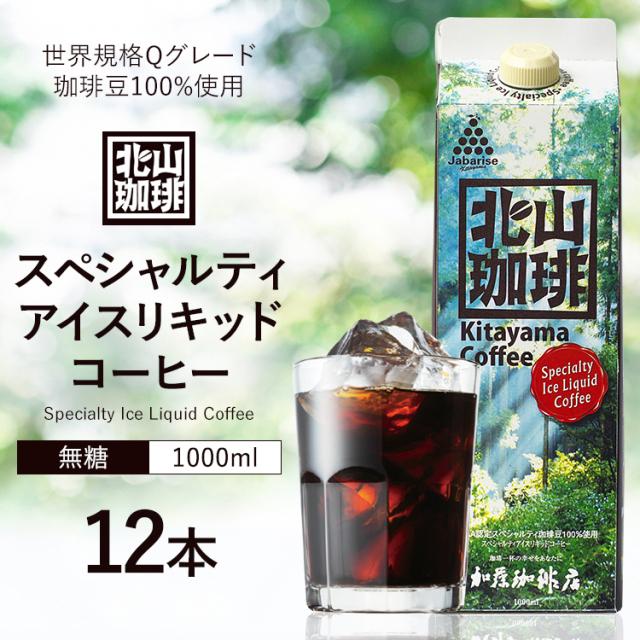 【加藤珈琲店×北山村コラボ】 アイスリキッドコーヒー 1L×12本セット 【送料込み】