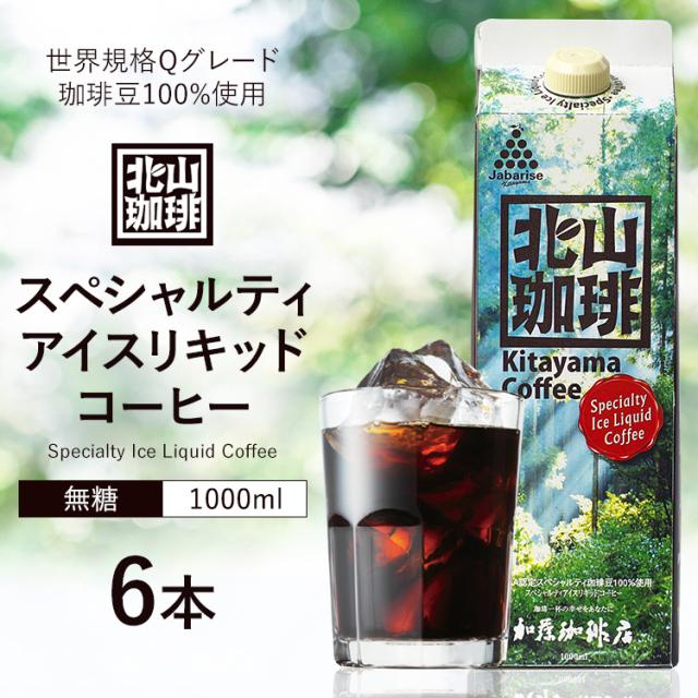 【加藤珈琲店×北山村コラボ】 アイスリキッドコーヒー 1L×6本セット 【送料込み】