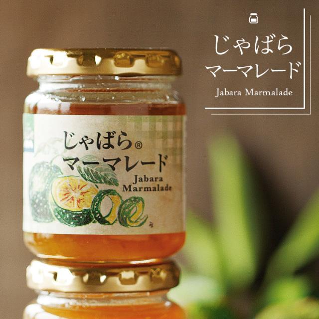 じゃばらマーマレード140g × 3個 果皮入り 果汁 柑橘 ナリルチン無添加 花粉 北山村