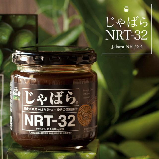 【決算セール】じゃばらNRT-32 190g 【30%オフ】