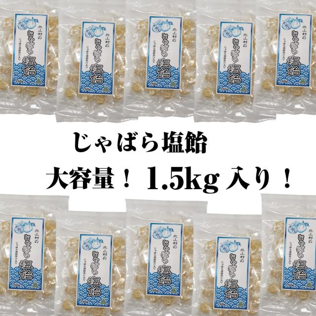 【大容量!】【業務用】【夏バテ防止の塩分補給に】【送料無料】  じゃばら塩飴1.5kg(10袋)