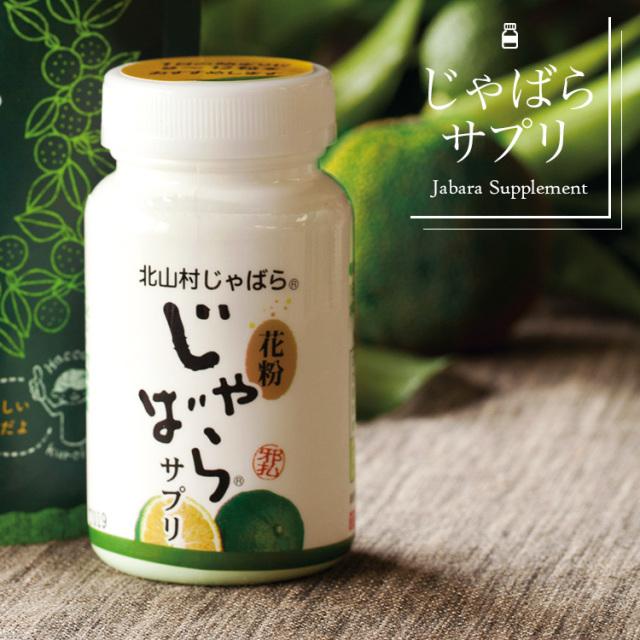 【送料無料】 花粉じゃばらサプリ 73g(270粒)×2個セット