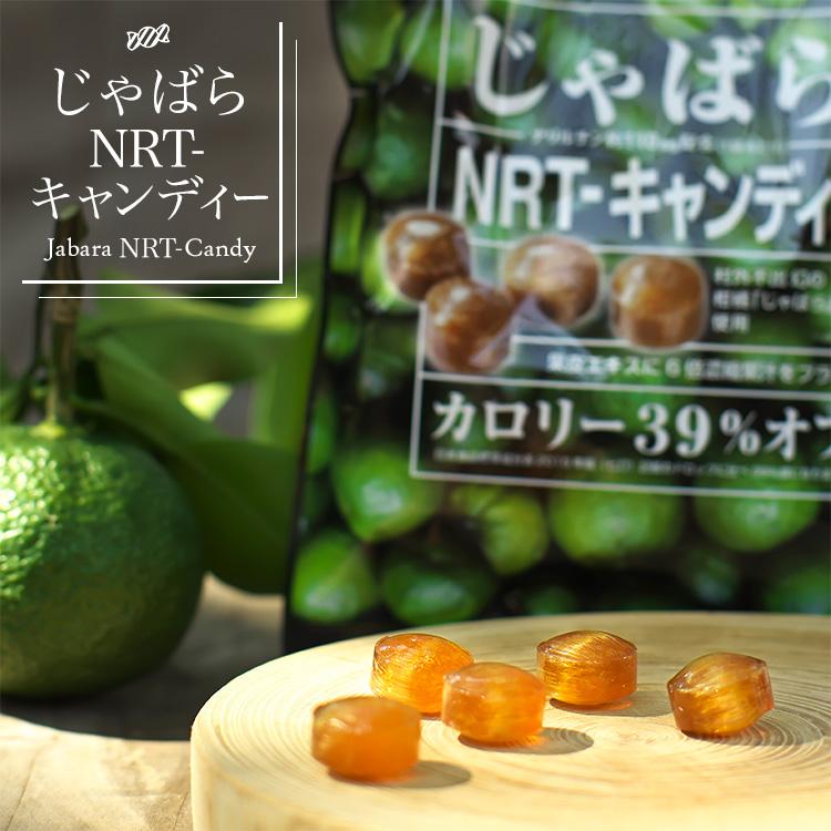 じゃばらNRT-キャンディー 75g【8%】
