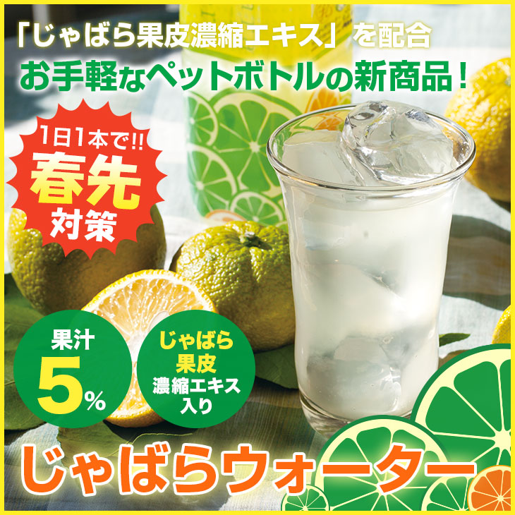 じゃばらウォーター510ml 1ケース(24本入り) 【20%引き!】