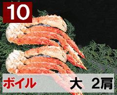 10) 極上ボイル本タラバガニ 大サイズ  2肩 約1.2kg