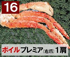 16) 極上ボイル本タラバガニ プレミア(右爪)サイズ  1肩 約1.8kg