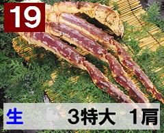 19) 極上生本タラバガニ 3特大サイズ  1肩 約1.2kg