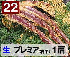 22) 極上生本タラバガニ プレミア(右爪)サイズ 1肩 約1.8kg