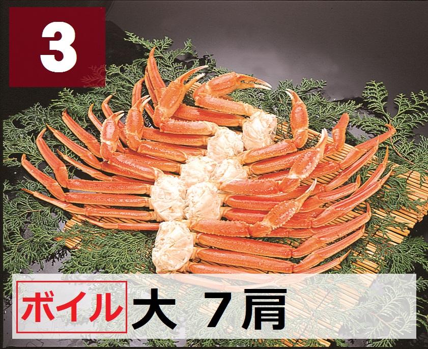 3)極上ボイル本ズワイガニ 大サイズ  7肩 約2.1kg