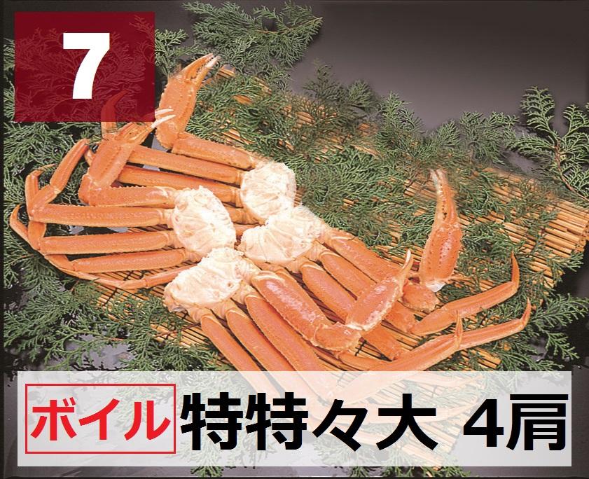 7) 極上ボイル本ズワイガニ 特特々大サイズ 4肩 約2.1kg