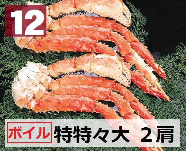 12) 極上ボイル本タラバガニ 特特々大サイズ  2肩 約2.8kg