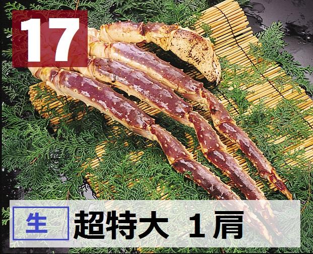 17) 極上生本タラバガニ 超特大サイズ 1肩 約1.8kg