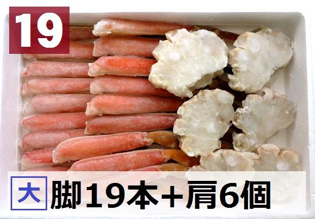 19)極上生本ズワイ かにしゃぶ用【大】 脚19本+肩6個 約1.1kg