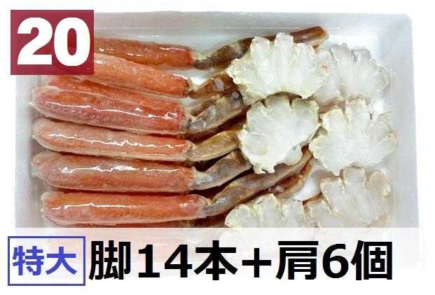 20)極上生本ズワイ かにしゃぶ用【特大】 脚14本+肩6個 約1.1kg