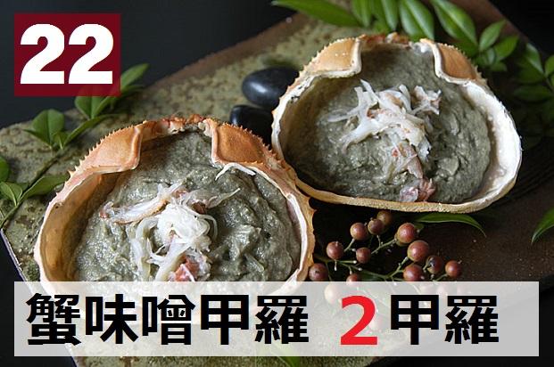 22) 蟹味噌甲羅  2甲羅入り 96g(48g×2個)