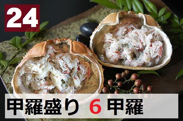 24) 甲羅盛り 6甲羅入り 366g(61gx6個)