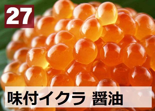 27) 味付けイクラ 醤油 500g