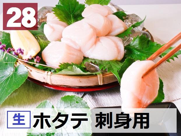 28) 生ホタテ (刺身用)600g