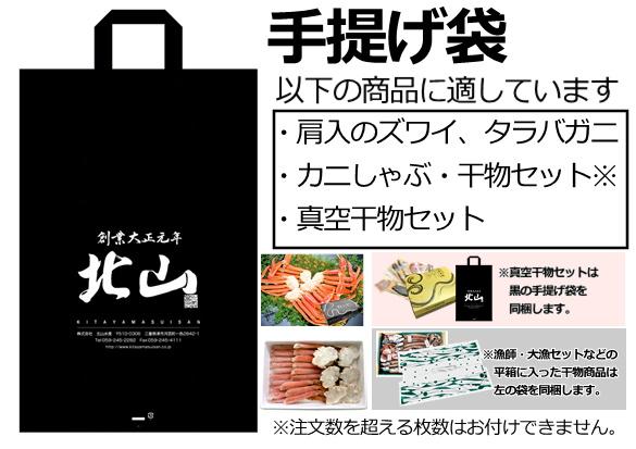 41)カニ・干物セット用手提げ袋※注文数を超える数量指定は不可