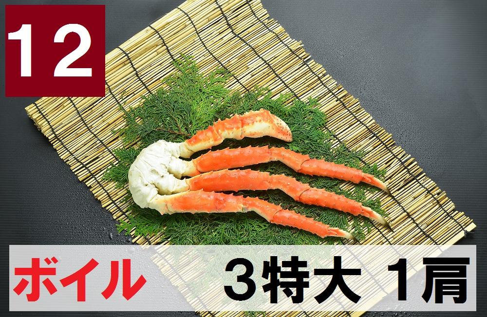 12) 極上ボイル本タラバガニ 3特大サイズ  1肩 約1.2kg