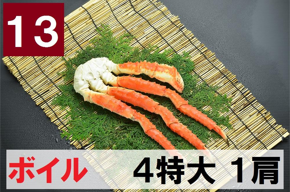 13) 極上ボイル本タラバガニ 4特大サイズ  1肩 約1.4kg